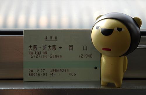 03_らいよんときっぷ.jpg