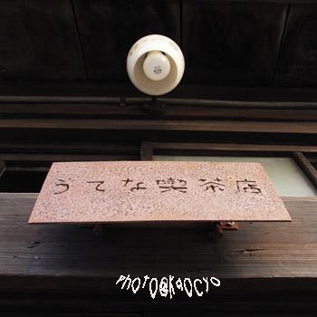 08うてな喫茶店.jpg