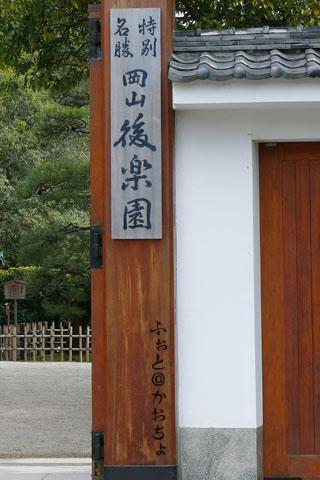 11_後楽園入り口.jpg